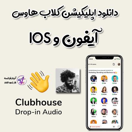 دانلود اپلیکیشن کلاب هاوس آیفون و IOS