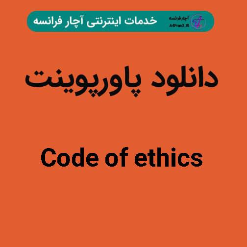 دانلود پاورپوینت Code of ethics