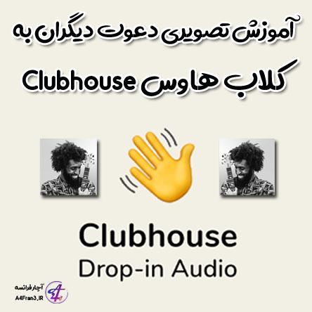آموزش تصویری دعوت دیگران به کلاب هاوس Clubhouse