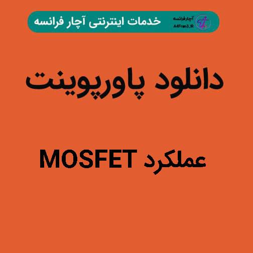 دانلود پاورپوینت عملکرد MOSFET