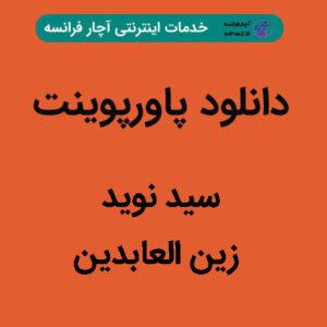 دانلود پاورپوینت سید نوید زین العابدین