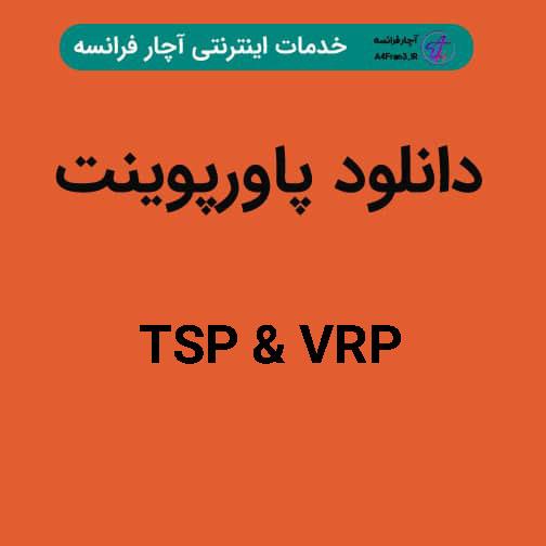 دانلود پاورپوینت TSP & VRP
