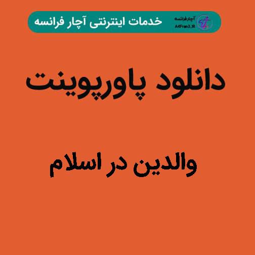 دانلود پاورپوینت والدین در اسلام
