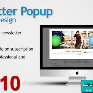 دانلود افزونه پرستاشاپ Newsletter Popup for PrestaShop