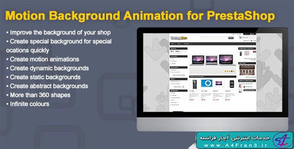 دانلود افزونه پرستاشاپ Motion Background Animation
