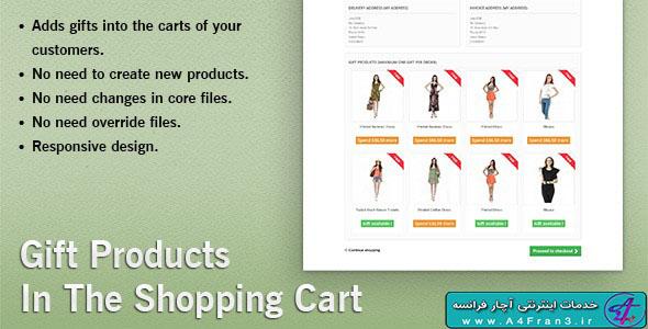 دانلود افزونه پرستاشاپ Gift Products in the Shopping Cart