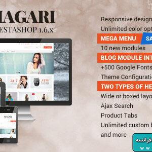 دانلود قالب فروشگاهی پرستاشاپ Magari