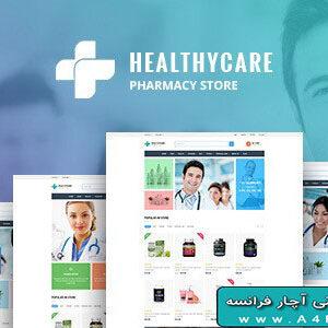 دانلود قالب فروشگاهی پرستاشاپ پزشکی Healthy Care