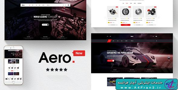 دانلود قالب فروشگاهی پرستاشاپ Aero