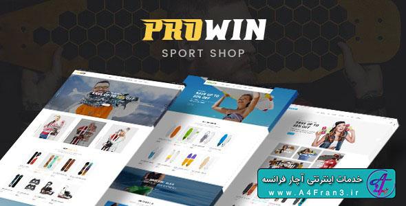 دانلود قالب فروشگاه ورزشی پرستاشاپ PROWIN