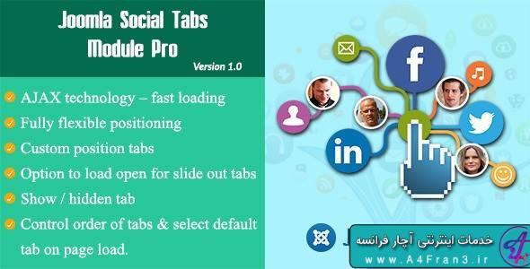 دانلود افزونه جوملا Joomla Social Tabs Module Pro