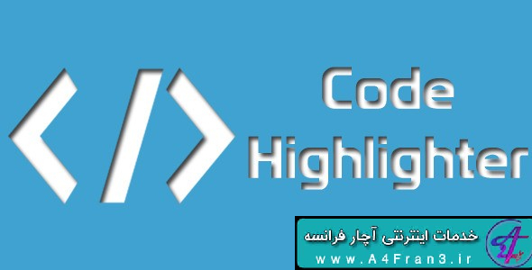 دانلود افزونه مجنتو Magento Code Highlighter