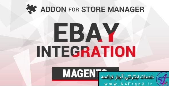 دانلود افزونه مجنتو eBay Integration for Magento
