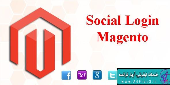 دانلود افزونه مجنتو شبکه های اجتماعی مجنتو Social Login for Magento