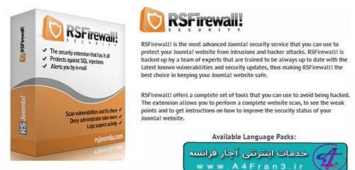دانلود افزونه امنیتی جوملا ۳ RSFirewall