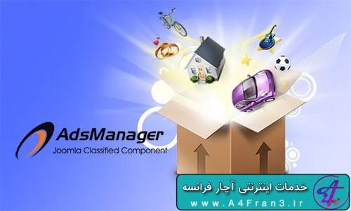 دانلود افزونه جوملا مدیریت تبلیغات حرفه ای AdsManager Gold