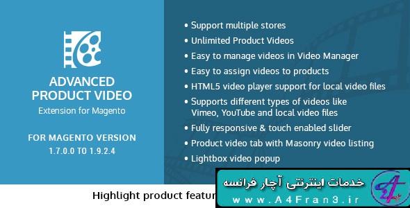دانلود افزونه مجنتو ویدئوی محصول Advanced Product Video Extension for Magento