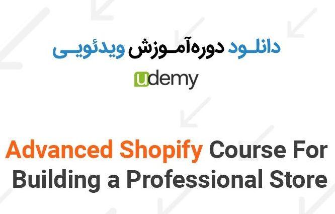 دانلود دوره آموزش ویدئویی ساخت فروشگاهی حرفه ای با شاپیفای - Udemy - Advanced Shopify Course For Building a Professional Stor