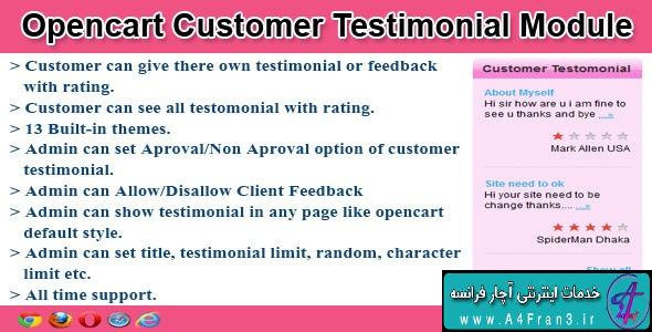 دانلود افزونه اپن کارت سخن مشتریان Customer testimonial