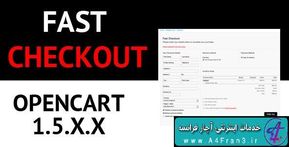 دانلود افزونه اپن کارت Fast Checkout