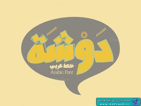 دانلود فونت عربی و فارسی Dawshah