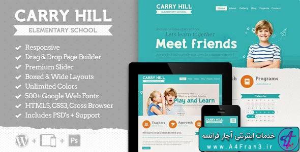دانلود قالب وردپرس آموزشی مدرسه Carry Hill School
