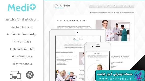 دانلود قالب وردپرس پزشکی و سلامت Mediplus