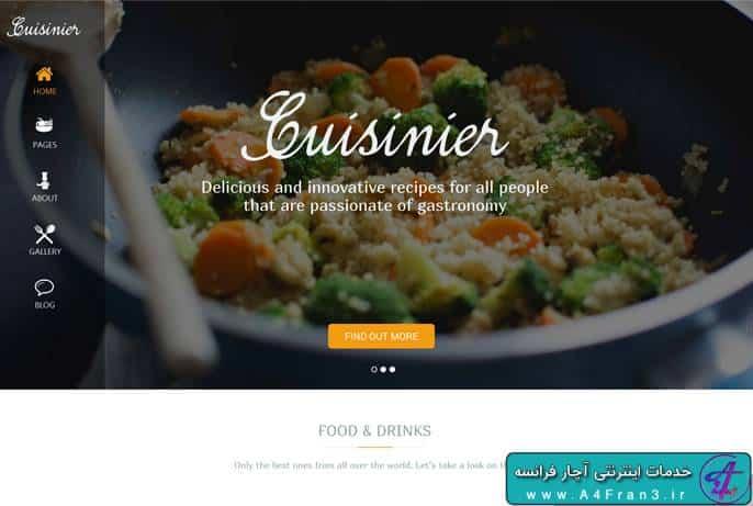 دانلود قالب وبلاگی ورپرس خوراکی Cuisinier