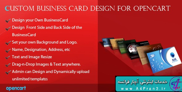 دانلود افزونه اپن کارت ساخت کارت ویزیت Custom Business Card Design for OpenCart