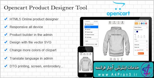 دانلود افزونه اپن کارت Opencart Custom Product Designer