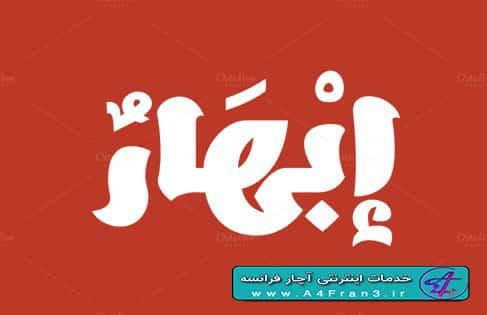دانلود فونت عربی و فارسی Ebhaar