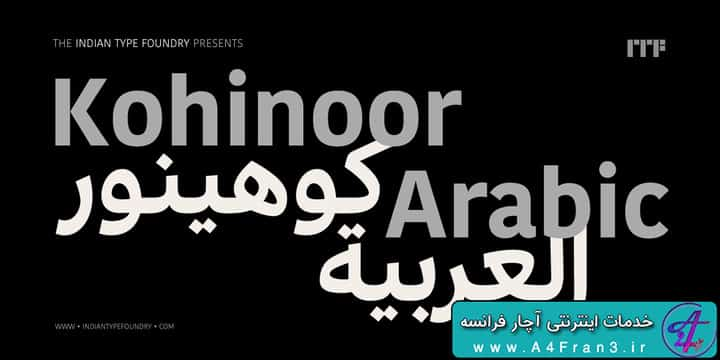 دانلود فونت عربی و فارسی Kohinoor
