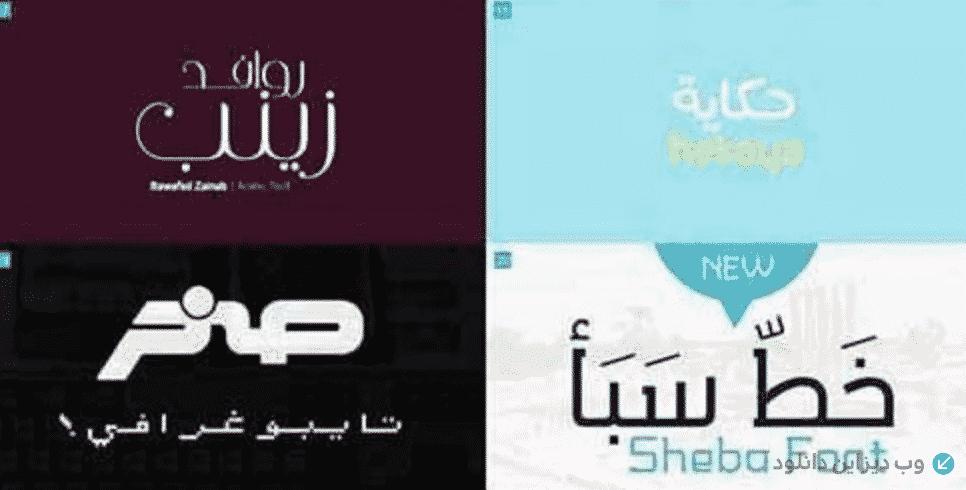 دانلود مجموعه ۷۶ فونت فارسی و عربی
