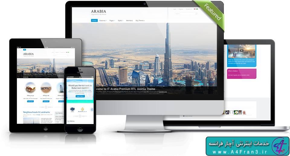 دانلود قالب جوملا IT Arabia راست چین