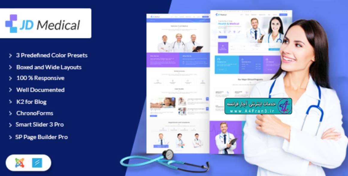 دانلود قالب پزشکی جوملا JD Medical