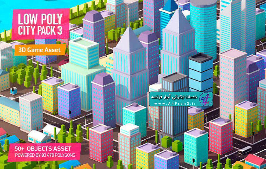 دانلود مدل سه بعدی المان های شهری Low Poly City Pack 3 1452374