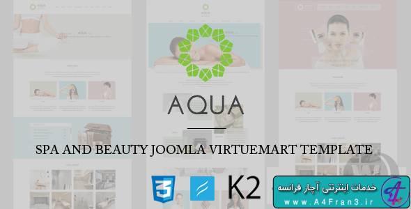 دانلود قالب جوملا سالن زیبایی Aqua Spa and Beauty