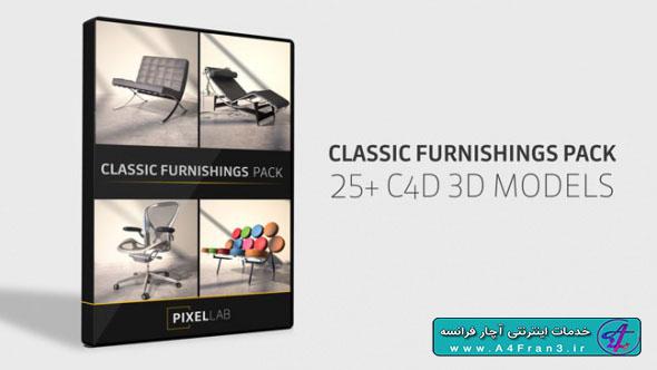 دانلود مجموعه مدل سه بعدی مبلمان Furnishings 3D