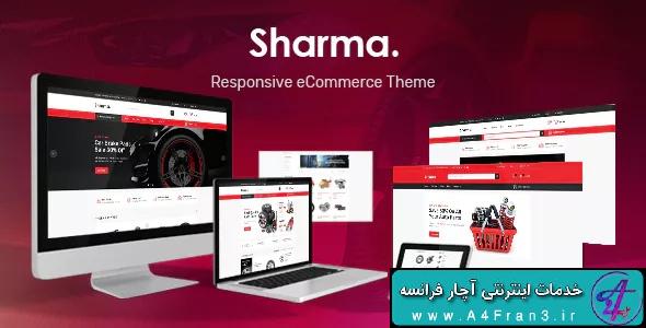 دانلود قالب اپن کارت فروشگاه لوازم خودرو Sharma