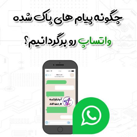 چگونه پیام های پاک شده واتساپ رو برگردانیم؟