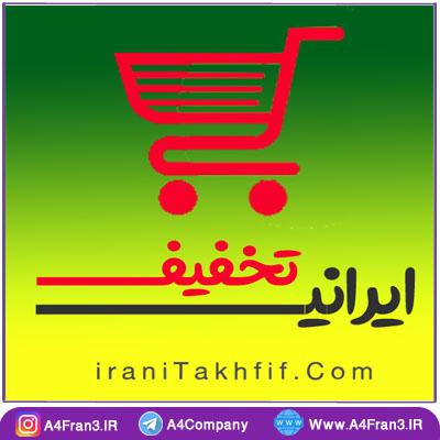 طراحی لوگو سایت ایرانی تخفیف