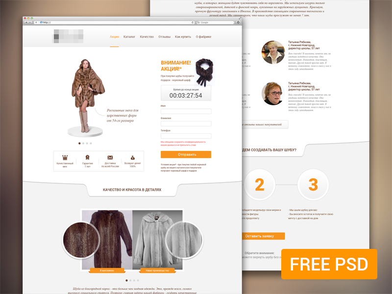 دانلود قالب فتوشاپ سایت فروشگاهی Furfur