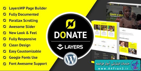 دانلود قالب Layers وردپرس خیریه Donate