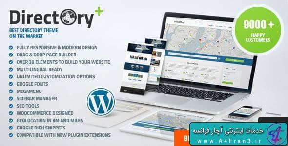 دانلود قالب وردپرس دایرکتوری Directory Portal