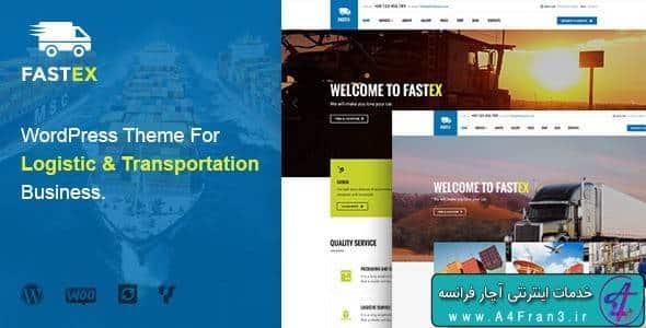 دانلود قالب وردپرس حمل و نقل FastEx