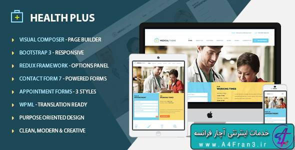 دانلود قالب وردپرس پزشکی Health Plus