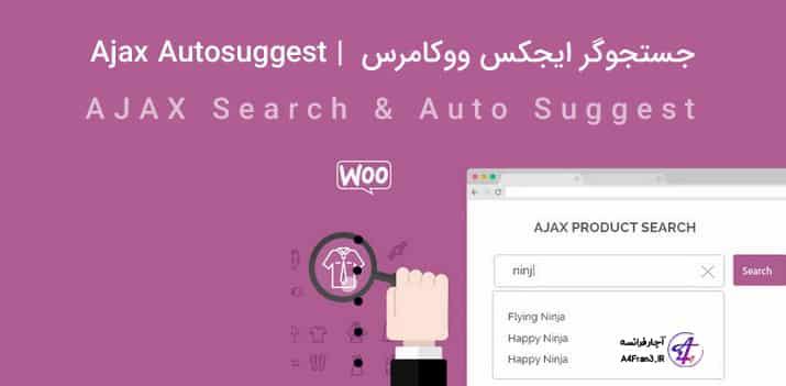 دانلود افزونه فارسی جستجوگر ایجکس ووکامرس Ajax Autosuggest