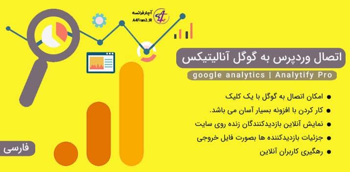 دانلود افزونه فارسی اتصال وردپرس به گوگل آنالیتیکس Analytify Pro