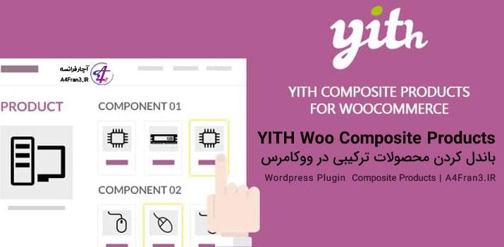 دانلود افزونه فارسی باندل کردن محصولات YITH Woo Composite Products
