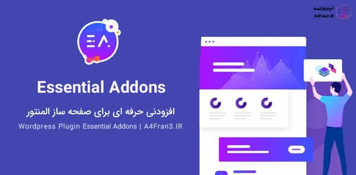 دانلود افزونه فارسی Essential Addons